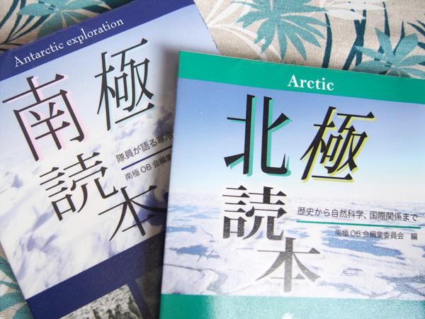南極読本 北極読本