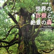 世界の巨樹と絶景