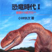 恐竜時代-起源から巨大化へ