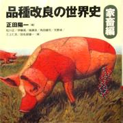 品種改良の世界史家畜編