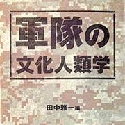 軍隊の文化人類学