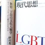 新宿二丁目LGBT