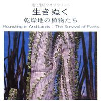 生きぬく 乾燥地の植物たち