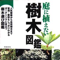 庭に植えたい樹木図鑑200