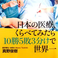 日本の医療、くらべてみたら