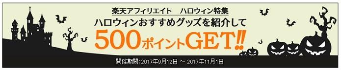 rakuha20170913.jpg