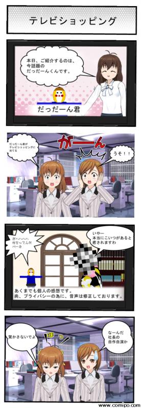 テレビショッピング_001