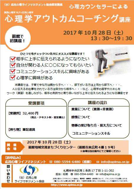 POC函館201710