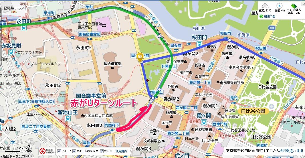 霞が関入口(新宿方面)