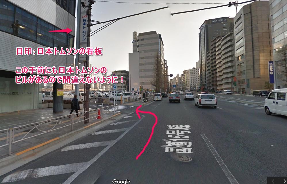 日本トムソン看板