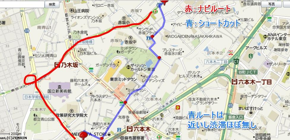 赤坂からヒルズ前ショートカット