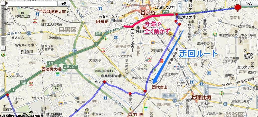 渋谷手前→三軒茶屋への迂回ルート