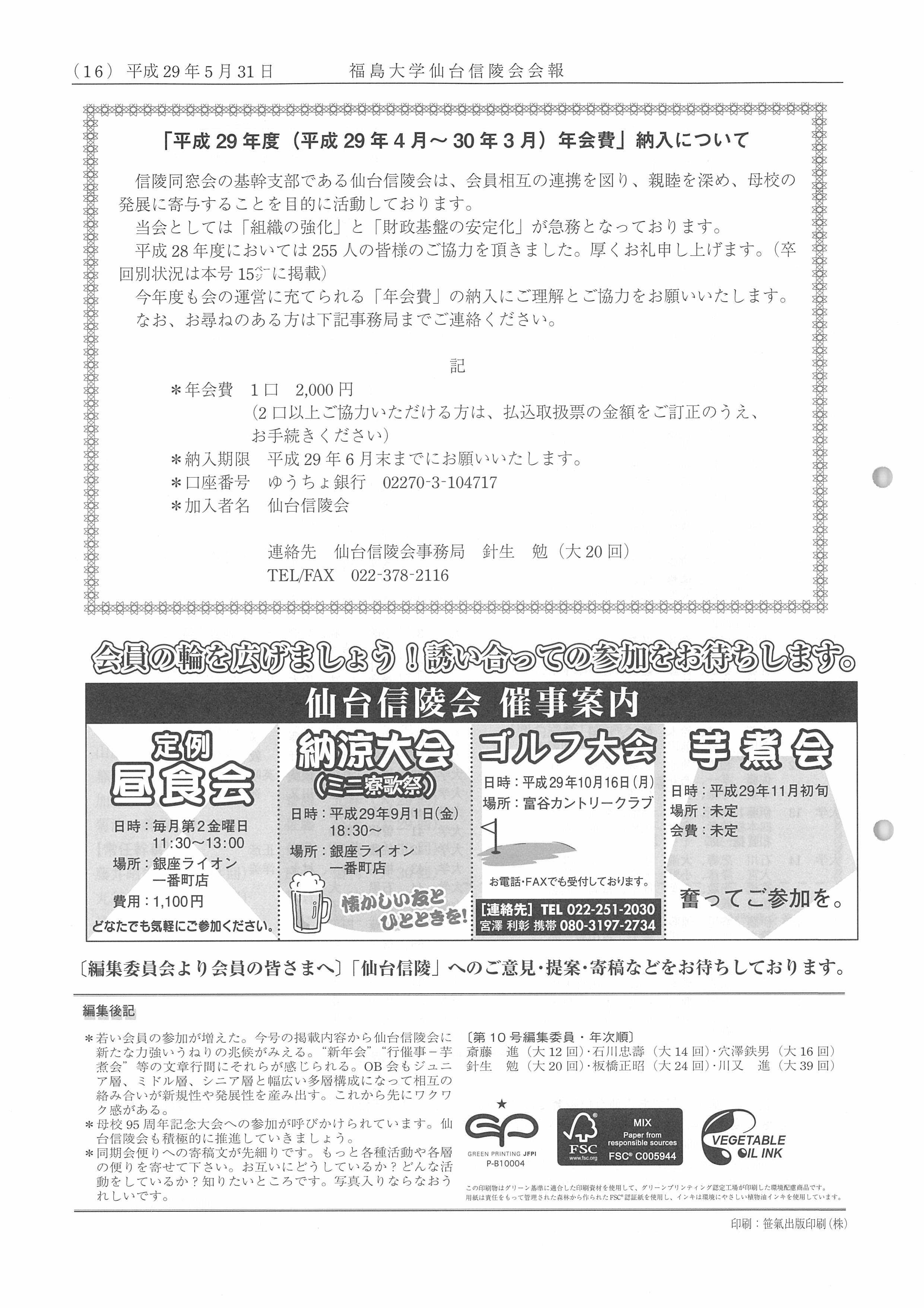 会報p16.jpg