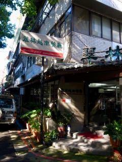 翠林越南餐廳 - 1