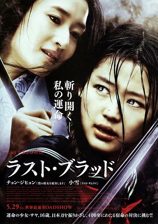 ラスト・ブラッド(2008)