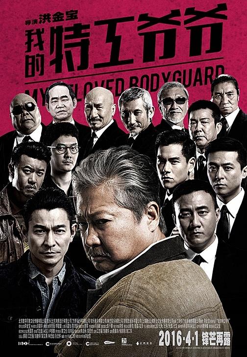 おじいちゃんはデブゴン (2016)