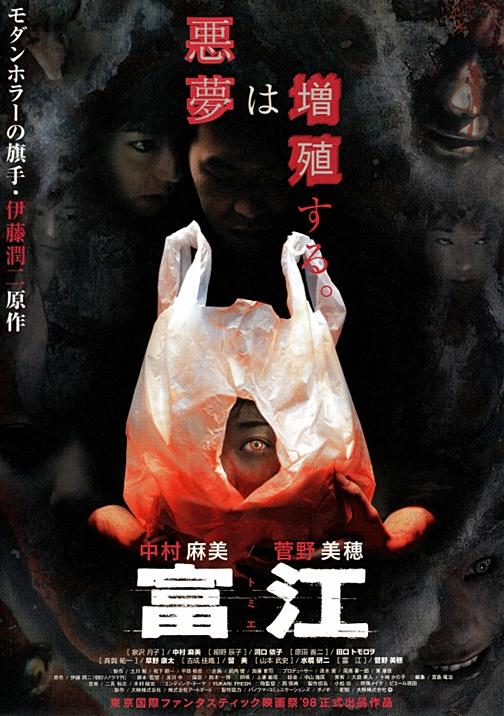 富江 tomie (1999)