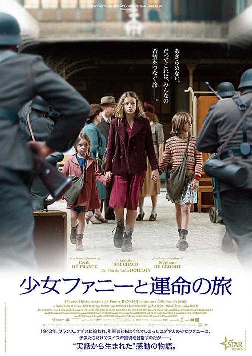 少女ファニーと運命の旅 (2016)