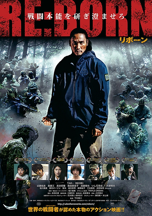 RE:BORN リボーン (2017)