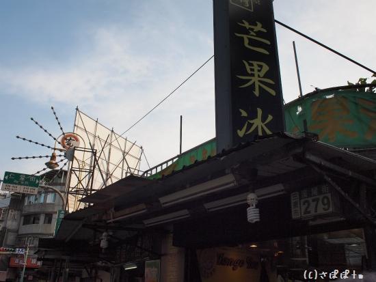台湾芒果氷専売店3