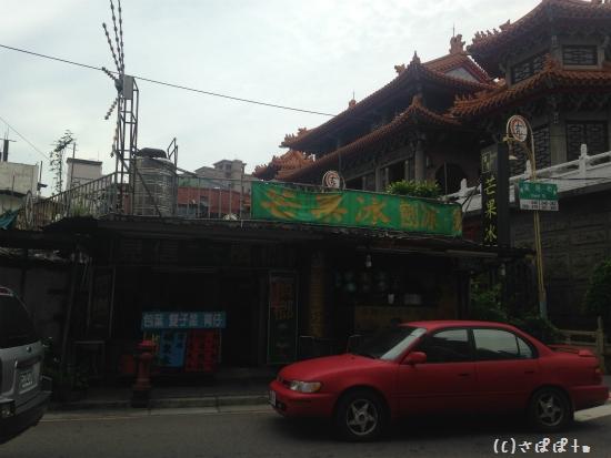 台湾芒果氷専売店10