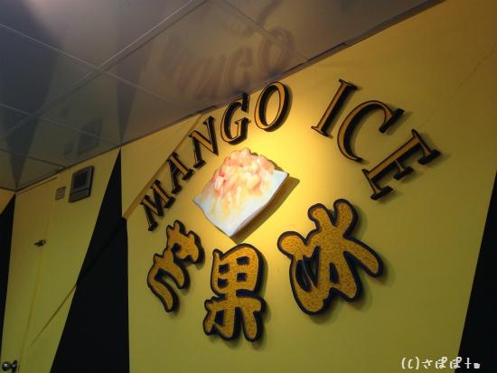 台湾芒果氷専売店13