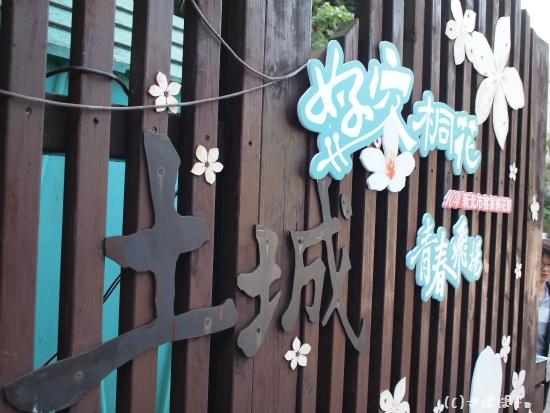 客家桐花祭14