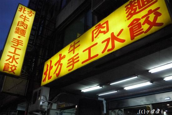 北方牛肉麺3