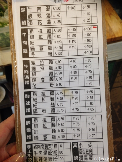 北方牛肉麺10