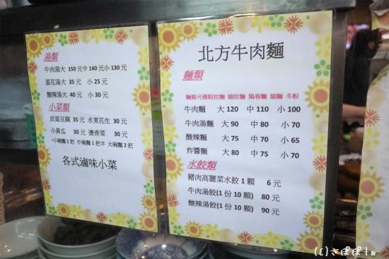 北方牛肉麺6