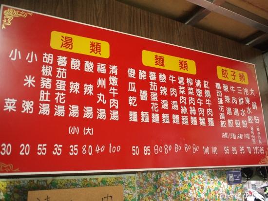 楊家麺食水餃館5