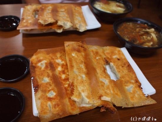 楊家麺食水餃館