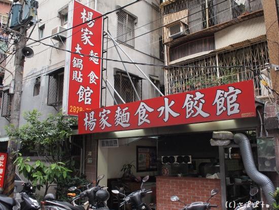 楊家麺食水餃館2