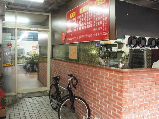楊家麺食水餃館4