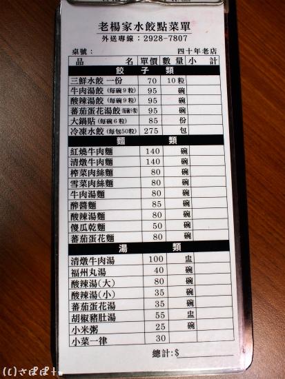 楊家麺食水餃館8