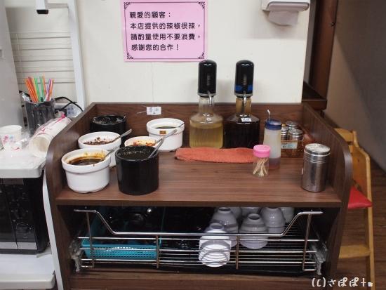 楊家麺食水餃館9