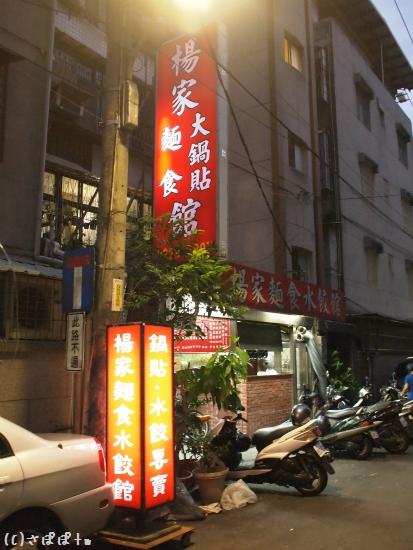 楊家麺食水餃館22