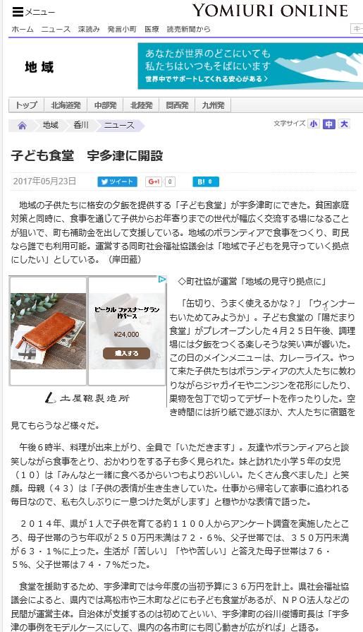 読売新聞宇多津