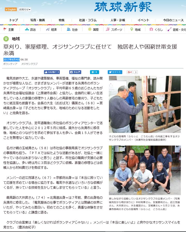 琉球新報20170605
