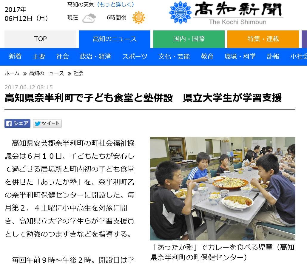 高知新聞290612