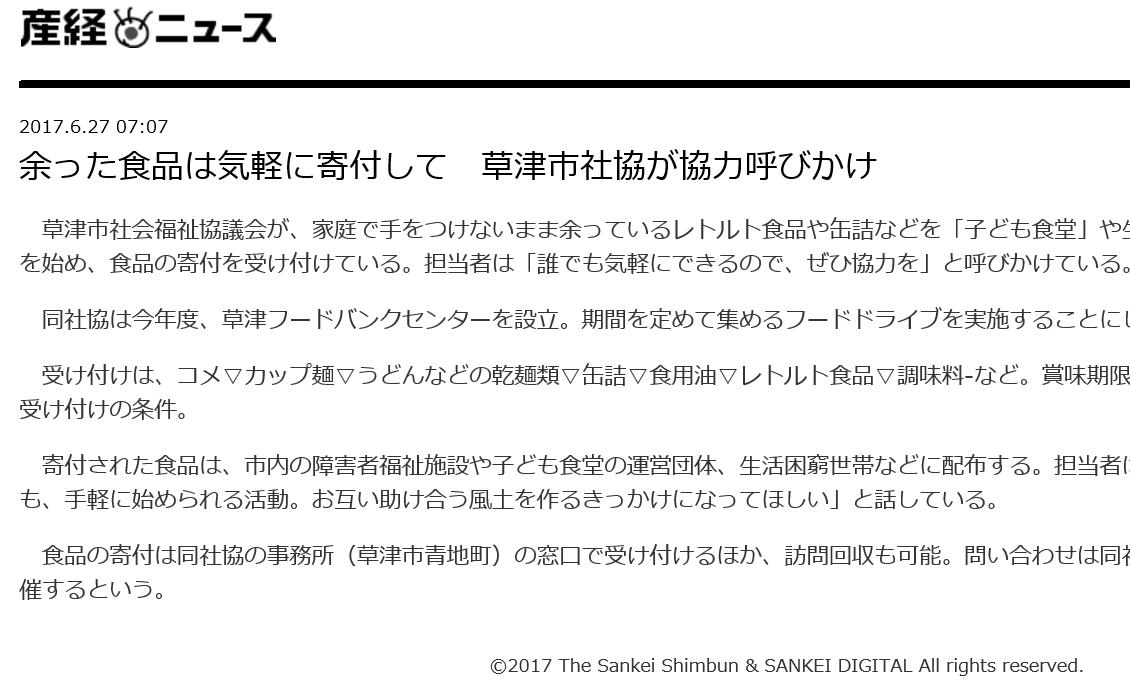 産経新聞20170627