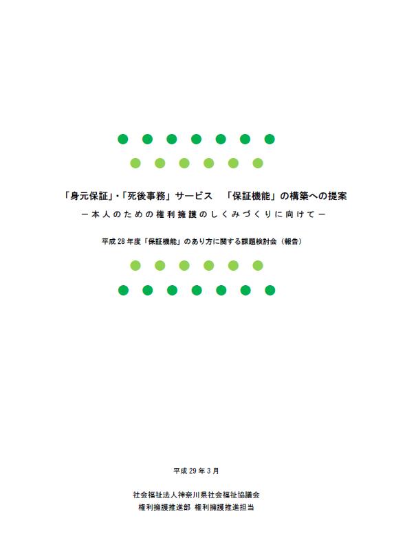 神奈川県 保証人 20170717