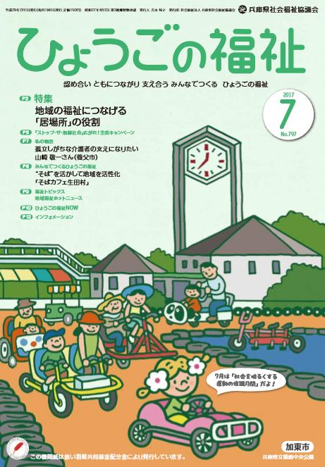 篠山市20170830