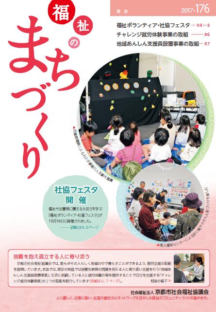 京都市 福祉のまちづくり201701