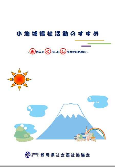 静岡県社協 小地域福祉のすすめ