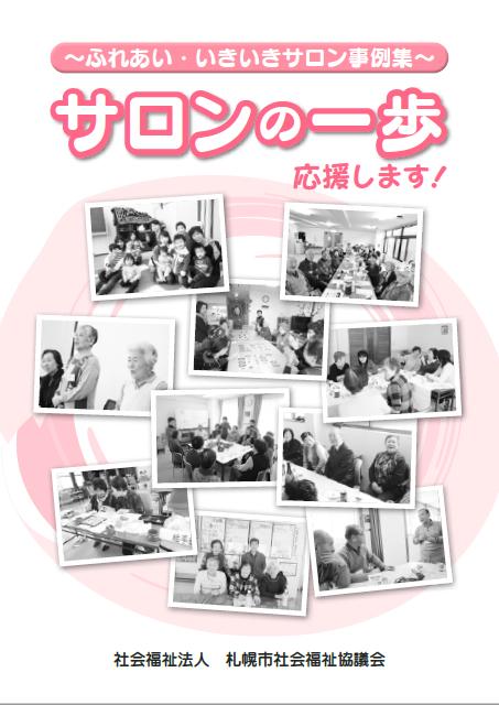 福祉 会 市 協議 社会 札幌