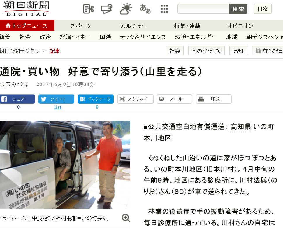 朝日新聞20170607 いの町