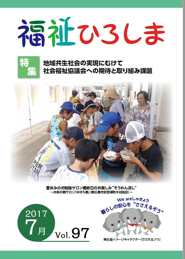 広島県20170829
