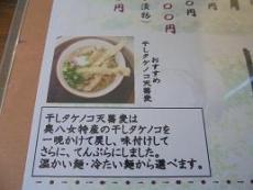 ブログ8干しタケノコ天蕎麦