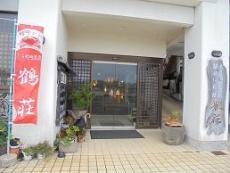 ブログ5鶴荘